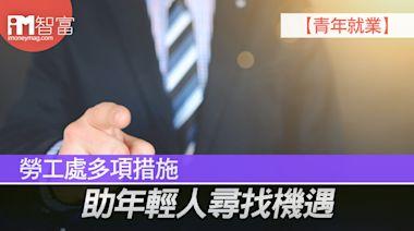 【青年就業】勞工處多項措施 助年輕人尋找機遇 - 香港經濟日報 - 即時新聞頻道 - iMoney智富 - 理財智慧