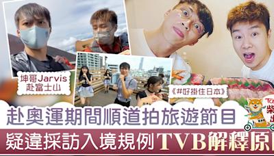 【#好掛住日本】吳業坤奧運期間拍旅遊節目 疑違採訪入境規例TVB解釋原因 - 香港經濟日報 - TOPick - 娛樂