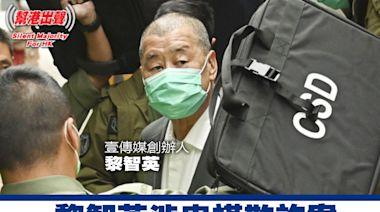 黎智英涉串謀欺詐案 控方申請交國安法官審 明年3月開庭