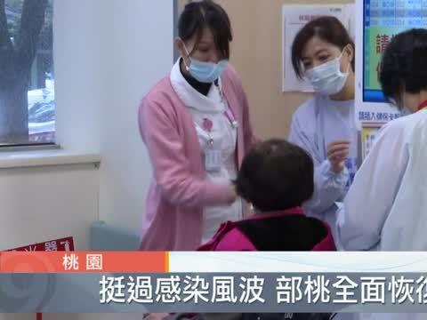 """挺過院內感染這一""""疫"""" 部桃三月恢復看診"""