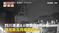 CTWANT 即時新聞》四川凌晨6.0強震 已2死3傷…殘垣斷瓦持續搜救中
