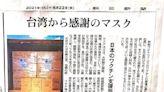 回報捐疫苗 旅日台醫募40萬片台灣口罩捐日