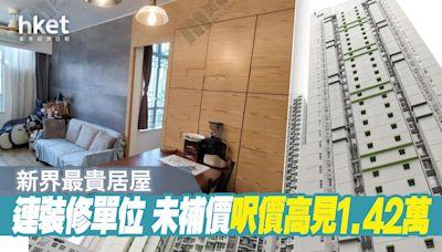 【直擊單位】荃灣新貴居屋未補價賣623萬 4年勁賺337萬 - 香港經濟日報 - 地產站 - 二手住宅 - 資助房屋成交