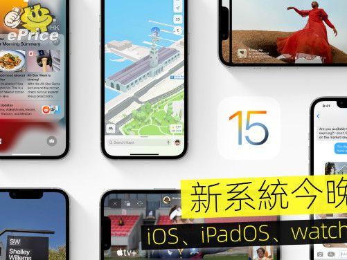 新系統今晚開放下載 iOS、iPadOS、watchOS、tvOS 全面升級