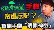 Android手機密碼忘記?螢幕圖形鎖解不開?公開實測安卓手機【解鎖神器】