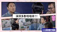 【Mean傾 第三季】盧覓雪 x 梁栢堅 #入娛樂圈行錯路 演得多數唔唱得?!