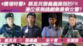 《機場特警》蔡思貝鄧佩儀操到好Fit 邊位係無綫劇集最索女警?