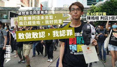 9.15遊行 陳皓桓庭上稱「敢做敢認,我認罪」 判囚3個月   獨媒報導   獨立媒體
