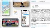 升級iOS 15致災情?果粉「先衝」1點有感!