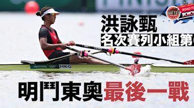 【東京奧運】洪詠甄名次賽敬陪末席 明鬥最後一場力爭最佳名次