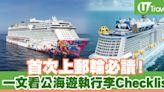 【公海遊Seacation】首次上郵輪要帶咩文件、行李?一文看公海遊執行李Checklist | U Travel 旅遊資訊網站