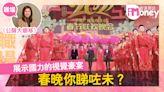 【公關大娜移@iM網欄】展示國力的視覺豪宴 春晚你睇咗未? - 香港經濟日報 - 即時新聞頻道 - iMoney智富 - 名人薈萃