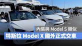 新版 Model X 在國外正式開始交車!內裝就是 Model S 翻版 - 蘋果仁 - 果仁 iPhone/iOS/好物推薦科技媒體