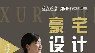 【簡兆芝室內設計】北京清大環藝設計學院 簡兆芝再綻非凡風采!