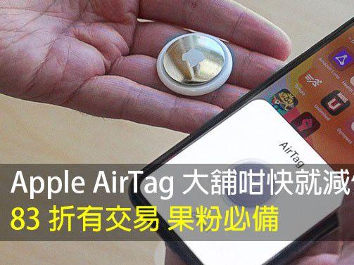 Apple AirTag 大舖咁快就減價!83 折有交易 果粉必備