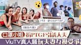 【賭命夫妻】口罩小姐+ERROR成員引誘人夫人妻 ViuTV真人騷大膽題材受爭議 - 香港經濟日報 - TOPick - 娛樂