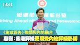 【香港評級】惠譽:港府強調與內地融合 香港評級更易受內地評級影響 - 香港經濟日報 - 即時新聞頻道 - 即市財經 - 股市