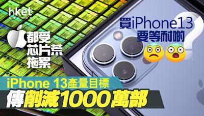 【iPhone13】蘋果受累芯片傳削Phone13產量目標1000萬部 買新iPhone要等更久? - 香港經濟日報 - 即時新聞頻道 - 即市財經 - 股市