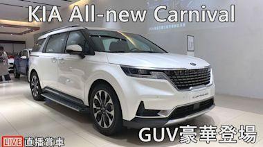 【新車直擊影片】KIA All-new Carnival GUV豪華登場