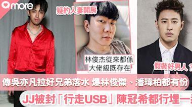 吳亦凡被拘供出「好兄弟」潘瑋柏、林俊傑吸毒逃稅及強姦 無端被捲入二人發聲明否認指控