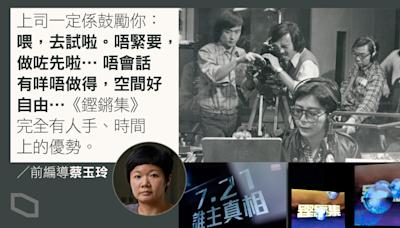 【鏗鏘其鳴.上】記錄香港變遷 43 年 《鏗鏘集》的黃金年代:求真、深入、純粹 | 立場專題 | 立場新聞