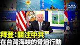 拜登: 關注中共在台灣海峽的脅迫行動