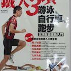 【書寶二手書T5/體育_ENA】鐵人三項游泳、自行車、跑步三項全能運動入門_徐國峰