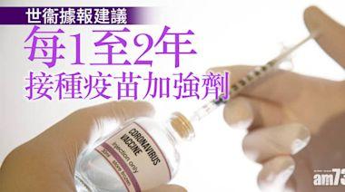 新冠疫苗|世衞據報建議每1至2年接種疫苗加強劑 - 新聞 - am730