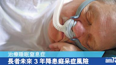 認知障礙丨美發現正氣壓機治睡眠窒息症 可降長者患癡呆症風險 - 香港健康新聞   最新健康消息   都市健康快訊 - am730