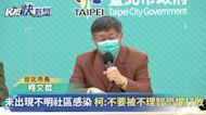 快新聞/台北跨年晚會照常舉辦 柯文哲提醒做好實名制:做不到就不要來