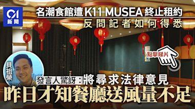 名潮食館遭K11終止合約 老闆為食肆「百樂潮州」後人:好驚訝