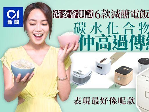 消委會 半數減醣飯煲米飯醣量高過傳統煲 金樂飯煲反多16.5%醣