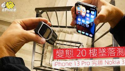 變態 20 樓墜落測試 iPhone 13 Pro 完勝 Nokia 3310