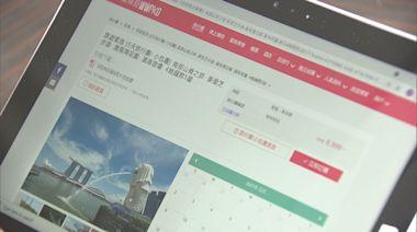 新加坡旅遊氣泡反應冷淡 有旅行社料暑假前不能成團