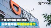 外媒指中國或重罰滴滴 罰款超阿里可能強迫退巿 - ezone.hk - 科技焦點 - 科技汽車