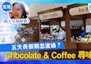 【劉‧住保鮮期@iM網欄】五天長假期怎渡過? Chocolate & Coffee 尋味之旅 - 香港經濟日報 - 即時新聞頻道 - iMoney智富 - 名人薈萃