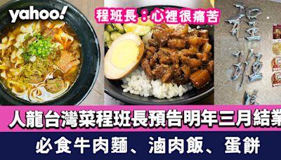 程班長預告明年三月結業!荔枝角人龍台灣菜 必食牛肉麵、滷肉飯、蛋餅:心裡很痛苦