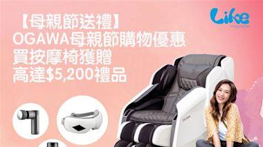 【母親節送禮】OGAWA母親節購物優惠│買按摩椅獲贈高達$5,200禮品| likemagazine.com.hk