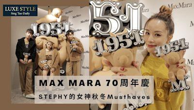Max Mara周年慶|鄧麗欣暢談秋冬必備單品