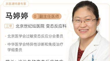 過敏體質必看 | 醫生揭示中國人最怕的9種過敏原