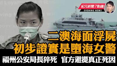 【9.27 紀元新聞7點鐘】海面浮屍初步證實為墮海女警 福州公安局長離奇猝死