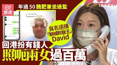 東張西望|揭「肥佬軟飯王」專呃女人 扮有錢佬騙財百萬兼有案底