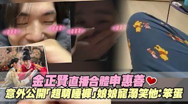 金正賢直播合體申惠善♥ 意外公開「超萌睡褲」娘娘寵溺笑他:笨蛋