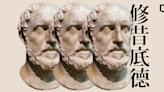 修昔底德與希臘智者文化 | 鄭義愷 | 立場新聞
