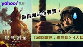 Netflix《屍戰朝鮮:雅信傳》4大伏位:冷酷復仇形象的全智賢...