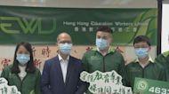 香港教育工作者工會成立 與教聯會互補不足