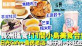長洲美食11間!打卡長洲Cafe+必吃小食推介2021:元祖芒果糯米糍+土匪雞翼餃+蠔仔粥+紅豆餅|區區搵食 | 飲食 | 新假期