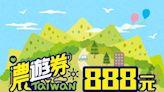 888元農遊券第二周中獎號碼50、13!怎麼抽、怎麼領QA搶先看