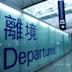香港入境安排