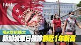 新加坡單日確診創近1年新高 唱K群組擴大 - 香港經濟日報 - 即時新聞頻道 - 國際形勢 - 環球社會熱點
